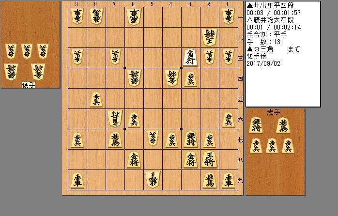 井出四段vs藤井四段
