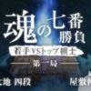 AbemaTVオリジナル企画第2弾「魂の七番勝負」対戦相手の組み合わせと日程