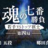 魂の七番勝負 郷田真隆九段vs青嶋未来五段の棋譜と結果!相掛かり縦歩取り