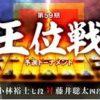 藤井聡太四段vs小林裕士七段!第59期王位戦予選の日程と中継情報