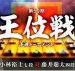 藤井聡太四段と小林裕士七段の棋譜速報!王位戦予選の結果は?