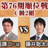 藤井聡太四段と脇謙二八段が対局!順位戦C級2組の中継と日程情報