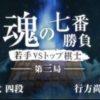 魂の七番勝負 行方尚史八段vs藤井聡太四段の棋譜と結果!矢倉vs右四間飛車