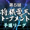 第5回将棋電王トーナメント決勝shotgun vs 平成将棋合戦ぽんぽこの棋譜!相矢倉