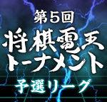 第5回将棋電王トーナメントの中継と日程!最強のソフトはどれだ?