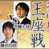 王座戦 藤井聡太四段vs平藤眞吾七段の対局中継・日程情報