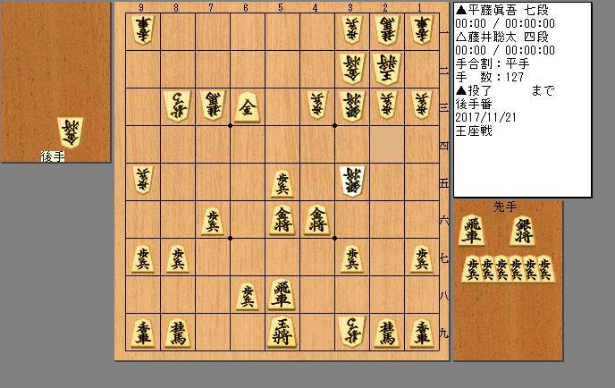 藤井四段vs平藤七段