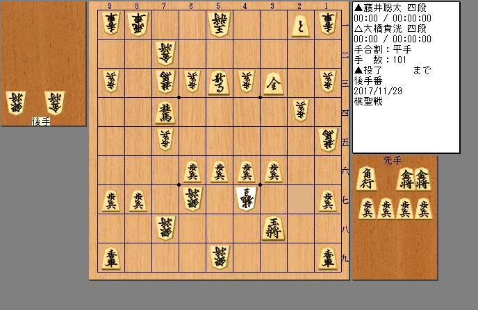 藤井四段vs大橋四段