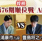 順位戦A級 豊島将之八段vs深浦康市九段の棋譜と結果!矢倉系力戦