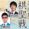 棋聖戦一次予選 藤井聡太四段vs大橋貴洸四段の日程と中継情報