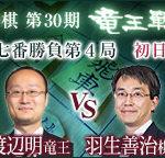 竜王戦第4局 羽生善治棋聖vs渡辺明竜王の棋譜と結果!相矢倉戦