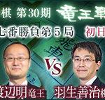 竜王戦第5局 渡辺明竜王vs羽生善治棋聖の日程と中継