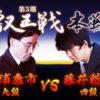 叡王戦本戦 藤井聡太四段vs深浦康市九段の中継と日程!