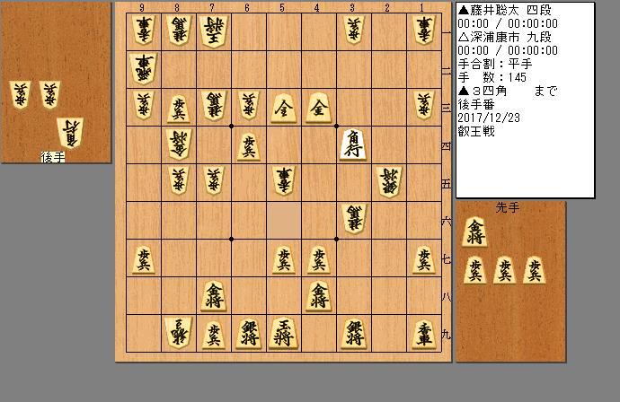 藤井四段vs深浦九段