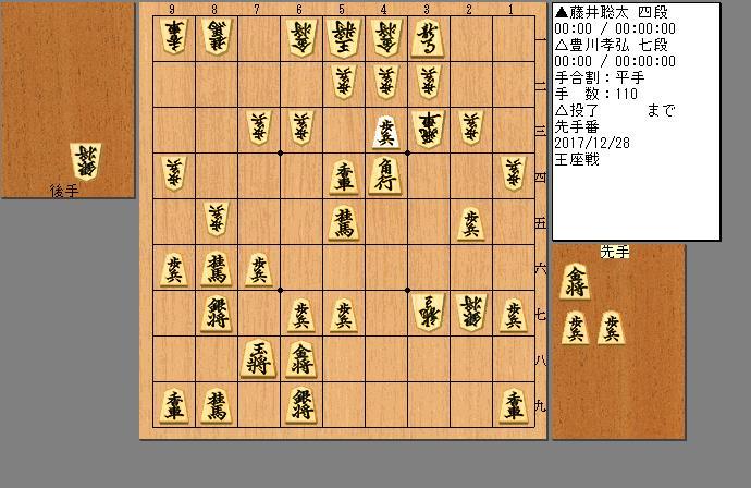 藤井四段vs豊川七段