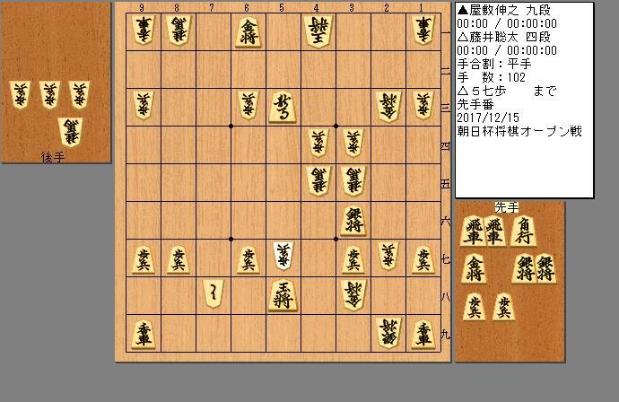 藤井四段vs屋敷九段