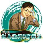 飯島流引き角戦法の定跡とプロ棋譜・対策の紹介