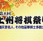 第8回上州将棋祭り 佐藤天彦名人vs行方尚史八段の棋譜と結果!相矢倉戦