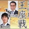 王座戦一次予選 豊川孝弘七段vs藤井聡太四段の中継と日程情報