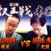 叡王戦本戦 渡辺明棋王vs佐藤秀司七段の日程と中継