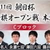 第11回朝日杯 永瀬拓矢七段vs佐藤天彦名人の棋譜!雁木vs左美濃