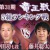 第31期竜王戦 中田功七段vs藤井聡太四段の中継と日程速報