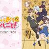 「りゅうおうのおしごと!」ついにアニメ放送!AbemaTVやニコニコ生放送でも配信!
