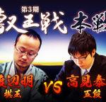 叡王戦 本戦 渡辺明棋王vs高見泰地五段の日程と中継情報