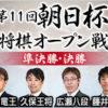 羽生善治二冠vs藤井聡太五段ついに実現!朝日杯将棋オープン戦の日程と中継