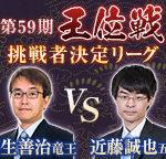 王位戦 挑戦者決定リーグ 羽生善治二冠vs近藤誠也五段の日程と中継情報
