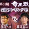 藤井聡太六段の棋譜と結果!竜王戦5組、阿部隆八段との対局