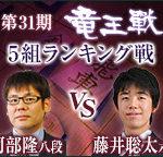 藤井聡太六段の第31期竜王戦!相手は阿部隆八段の成績や中継