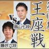 王座戦二次予選 畠山鎮七段vs藤井聡太六段の中継と日程情報