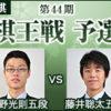 棋王戦予選 牧野光則五段vs藤井聡太五段の中継と日程情報