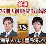 順位戦A級プレーオフ 豊島将之八段vs広瀬章人八段の棋譜と結果!角換わり腰掛け銀