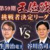 羽生善治二冠と谷川浩司九段の成績とレーティング!王位戦挑戦者決定リーグの中継と日程