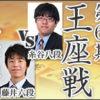 藤井聡太六段vs糸谷哲郎八段!成績とレーティング・王座戦二次予選の日程や中継