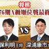 久保利明王将と深浦康市九段A級順位戦最終局!成績とレーティング・中継