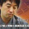 王将戦第5局 久保利明王将vs豊島将之八段の棋譜と結果!