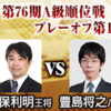 A級順位戦プレーオフ第1局 久保利明王将vs豊島将之八段の成績とレーティング・中継