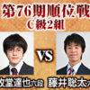 三枚堂達也六段vs藤井聡太六段の成績とレーティング【順位戦C級2組】日程・中継