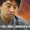 王将戦第6局 豊島将之八段vs久保利明王将の棋譜と結果!