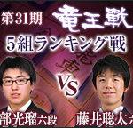 竜王戦5組ランキング戦 藤井聡太六段vs阿部光瑠六段の棋譜と結果!角換わり右玉
