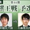 棋王戦予選 藤井聡太六段vs古森悠太四段の棋譜と結果!角交換四間飛車