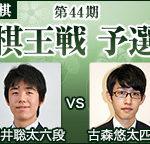 藤井聡太六段vs古森悠太四段の成績とレーティング!棋王戦予選の中継と日程