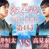 叡王戦決勝第1局 金井恒太六段vs高見泰地六段の棋譜と結果!横歩取り
