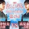 【叡王戦第2局】高見泰地六段と金井恒太六段の対局の棋譜検討!