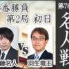 佐藤天彦名人と羽生善治二冠の成績とレーティング!名人戦第2局の日程と中継