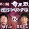 藤井聡太六段の対局予定と中継!船江恒平六段との竜王戦5組ランキング戦