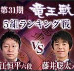 藤井聡太六段、七段昇段へ!船江恒平六段との第31期竜王戦5組ランキング戦